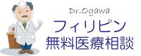 ドクター小川のフィリピン医療無料相談