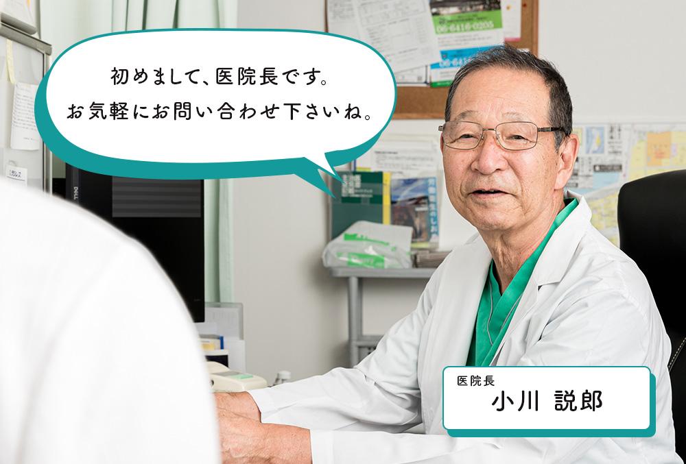 尼崎でコロナワクチンも対応している小川医院の医院長先生の小川説郎